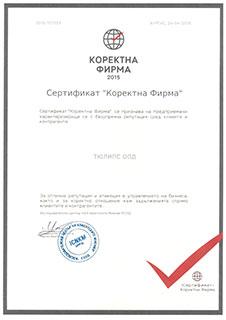 сертификат - коректна фирма