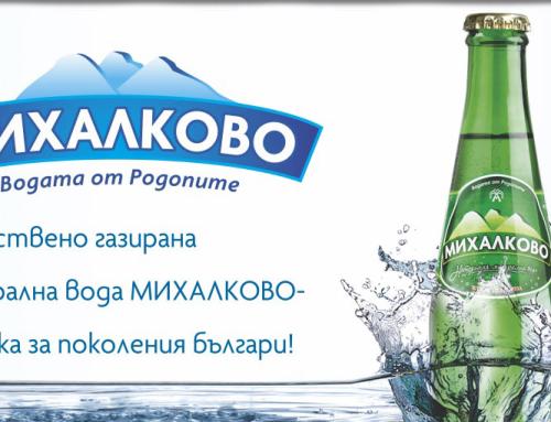 """Завод на """"Михалково"""" АД, с. Михалково област Смолян"""