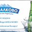 mihalkovo-logo2